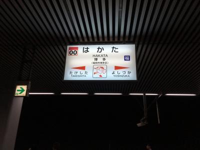 福岡旅行・その⑧