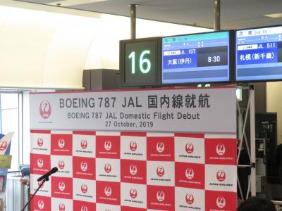 日本航空国内線仕様B787初便で行く!!!日帰りパンダと世界文化遺産姫路城の旅