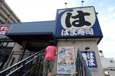 はま寿司 三島中央町店の昼食 三島市佐野体験農園 パプリカ オクラ トマトの収穫