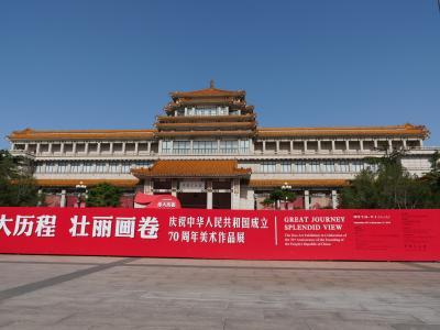 中国建国70周年の北京・天津を巡る8日間の旅(3)中国美術館編