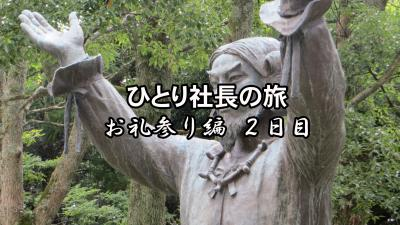 ひとり社長の旅 お礼参り編 3泊4日(山陰→九州)2日目