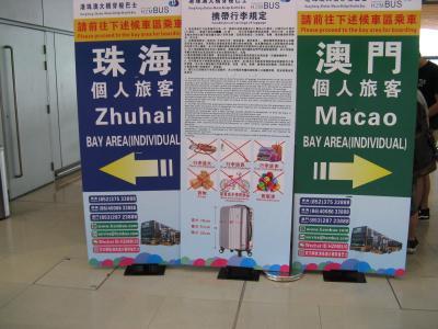 行って来ました 香港旅行VIII トランジット