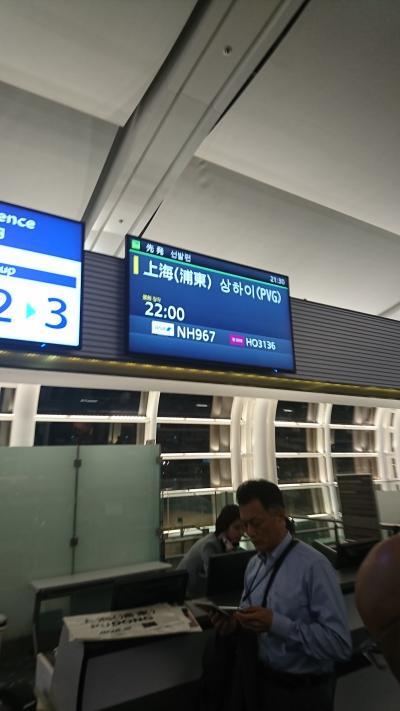 とりあえず到着(上海1日目)