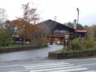 高原リゾートを楽しむ3日間 (2)清泉寮~池ノ平ホテル