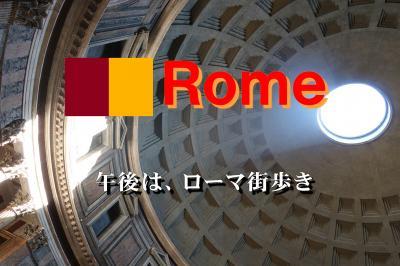 Bon Voyage! イタリア満喫8日間の旅 2019夏 ~6日目Part2~「ローマ2日目」