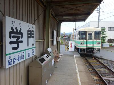 和歌山周辺のローカル私鉄に乗りに行った【その6】 紀州鉄道に乗る〈後編〉 全駅を巡ってみた。最後にドタバタ