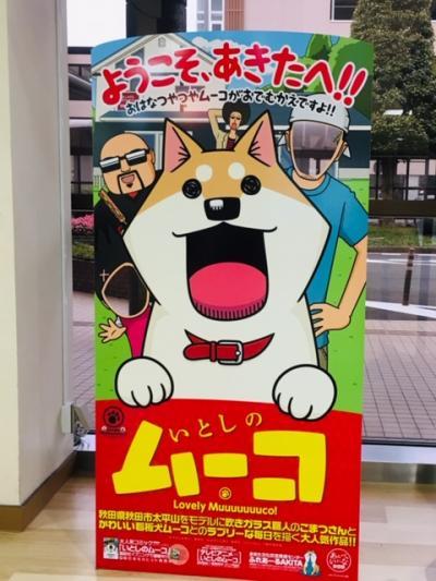 秋田県へGO!