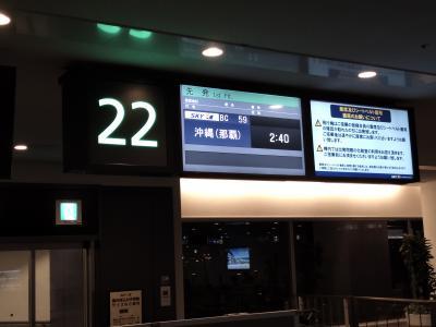 今年も行きました!阿嘉島へ~1日目 出発から長い1日の始まり