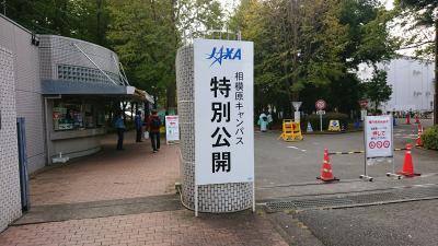 JAXA相模原キャンパス特別公開2019