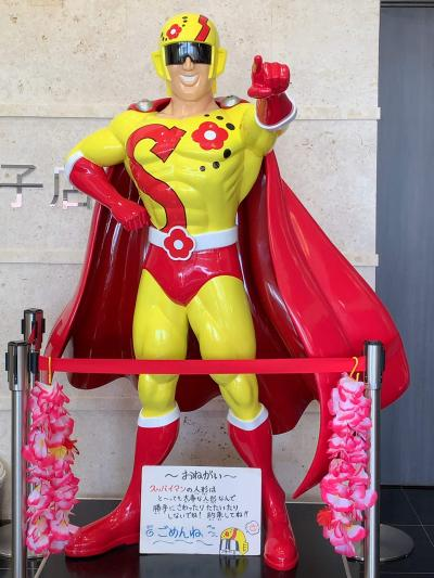 【沖縄本島南部】君はスッパイマンを見たか?御土産購入は空港から近い糸満で揃えよう!
