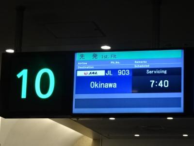 2019.10 沖縄旅行Vol.1