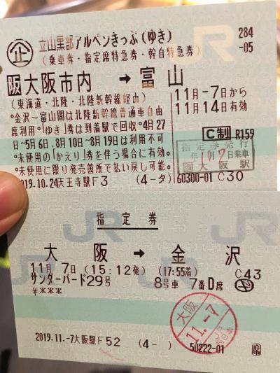 アルペンきっぷ旅① サンダーバードで金沢へ