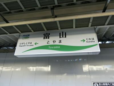 冬の旅 新しくなってきた(きていた)富山駅