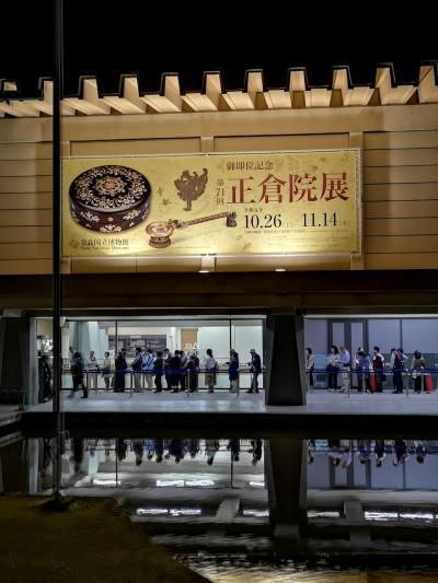 正倉院展と奈良定期観光バスツアー