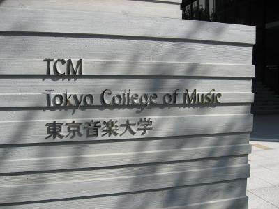 学食訪問ー229 東京音楽大学・中目黒キャンパス