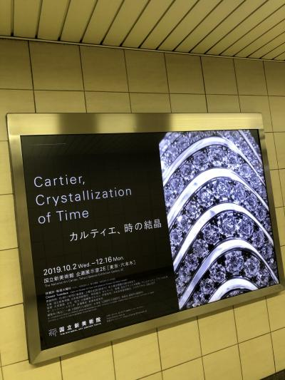 Cartier カルティエ 時の結晶