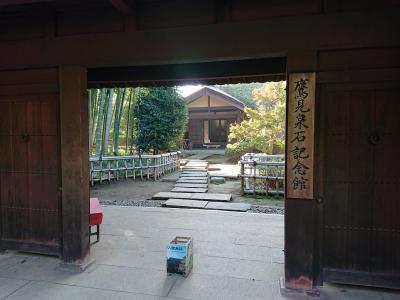 鷹見泉石記念館へ行ってきました。
