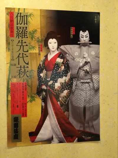 八月納涼歌舞伎の思い出