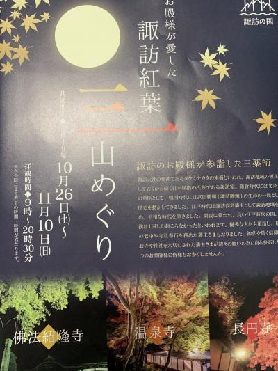 長野の紅葉旅行