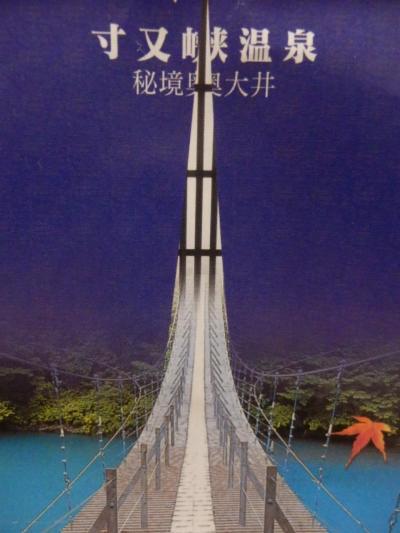 夢の吊橋。。。2019秋