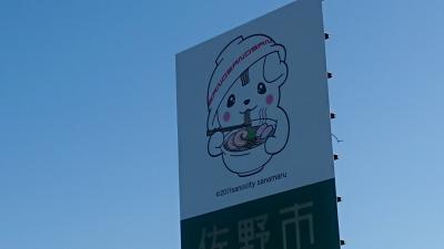 佐野ラーメンを食べに行こう!