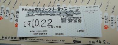 秋田内陸縦貫鉄道 ホリデーフリーきっぷ 令和元年10月22日
