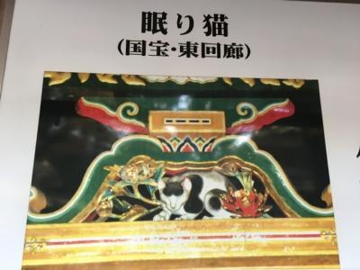日光東照宮への旅 2