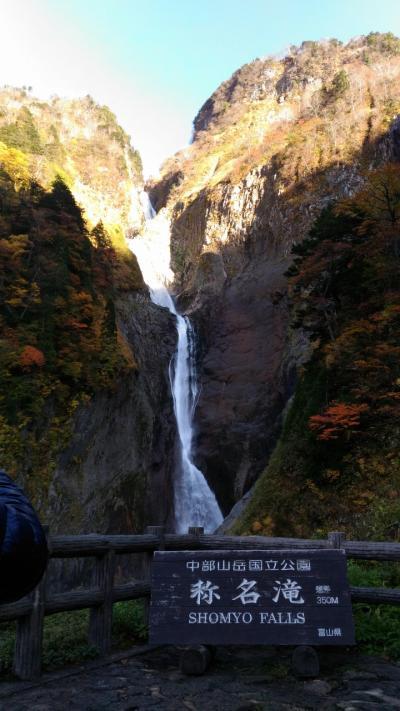 アラ還夫婦の紅葉巡り2019 in称名滝 日本一の落差を誇るダイナミックな滝と立山山麓の紅葉