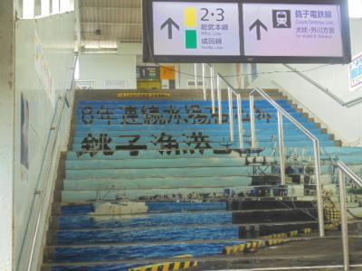 銚子電気鉄道乗車 その3 銚子グルメ 御土産
