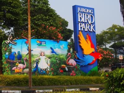マリーナベイサンズを目指して★シンガポール旅行(2日目)個人的推しバードパーク