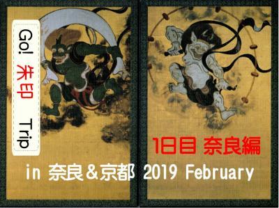 Go!  朱印 Trip in奈良&京都 2019 February  1日目 奈良編