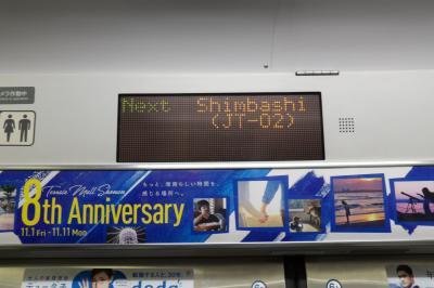 「新橋」駅のローマ字表記は?