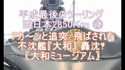 平成最後のツーリング 西日本2850Km ㉔ ドカ~ンと追突/飛ばされた 不沈艦『大和』 轟沈‽