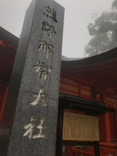 4日目[和歌山] 那智勝浦と串本 西国三十三所も ☆2019夏すてき旅