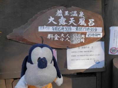 グーちゃん、蔵王温泉へ行く!(大露天風呂、そしてカモシカ君登場!編)