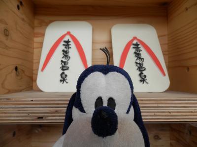 グーちゃん、蔵王温泉へ行く!(ダニエル・カールもビックリ!立派な赤湯温泉駅!編)
