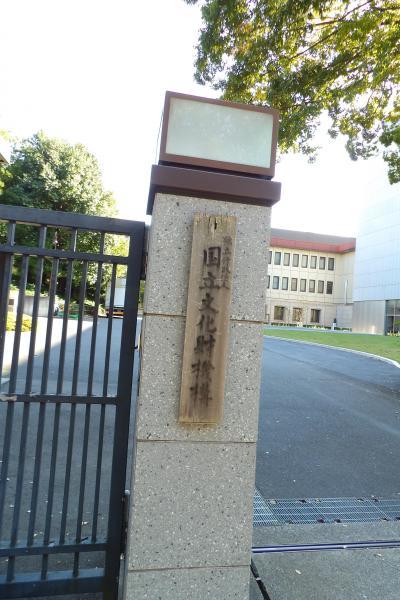 国立文化財機構