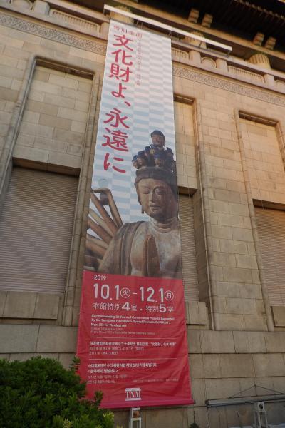 「文化財よ、永遠に」展(2)-2019年秋