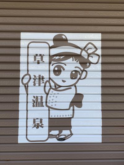 2019年11月 バスツアーで行く草津温泉と湯畑散策