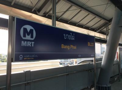 新しく伸びた地下鉄MRT路線でワットパクナームまで行けるのか?