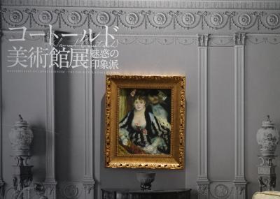 コートールド美術館展 魅惑の印象派 ・ プレミアムナイト鑑賞 【1】
