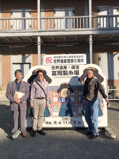 高崎の古希の会と富岡製紙工場