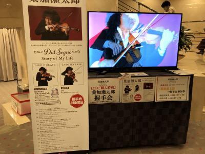 葉加瀬太郎コンサート2019『Dal Segno ~Story of My Life』華やかな音色に包まれた渋谷の夜♪