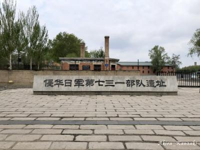 ハルビンに残る戦争遺産-侵華日軍第七三一部隊遺址