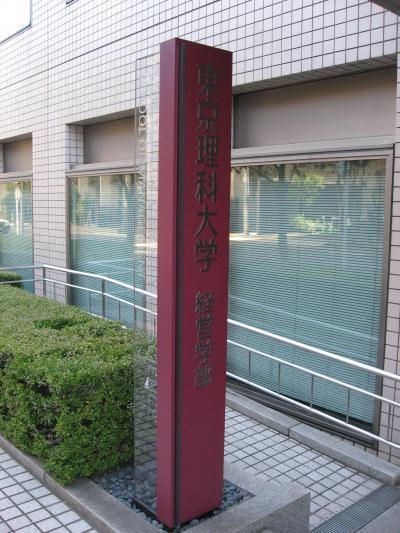 学食訪問ー231 東京理科大学・富士見校舎