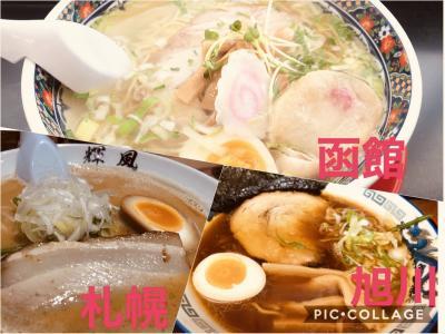 2019秋の北海道 ラーメン旅 1日目