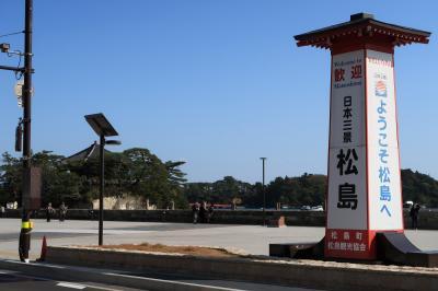 松島中央広場(宮城県松島町)へ・・・