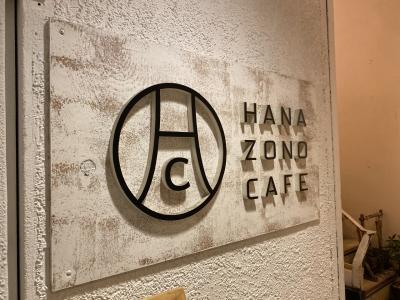 ハナゾノカフェで美味しいパフェを!