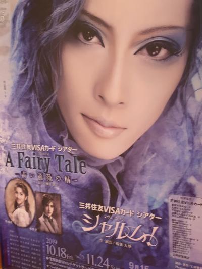 さよなら明日海りおさん!東京宝塚劇場へ花組公演を観に行ってきました
