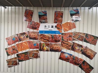 2019.11 カニの季節がきました♡石川県加賀市